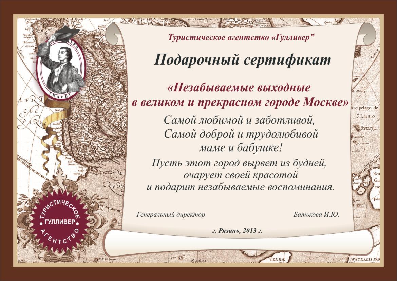 Поздравление при вручении сертификата 124