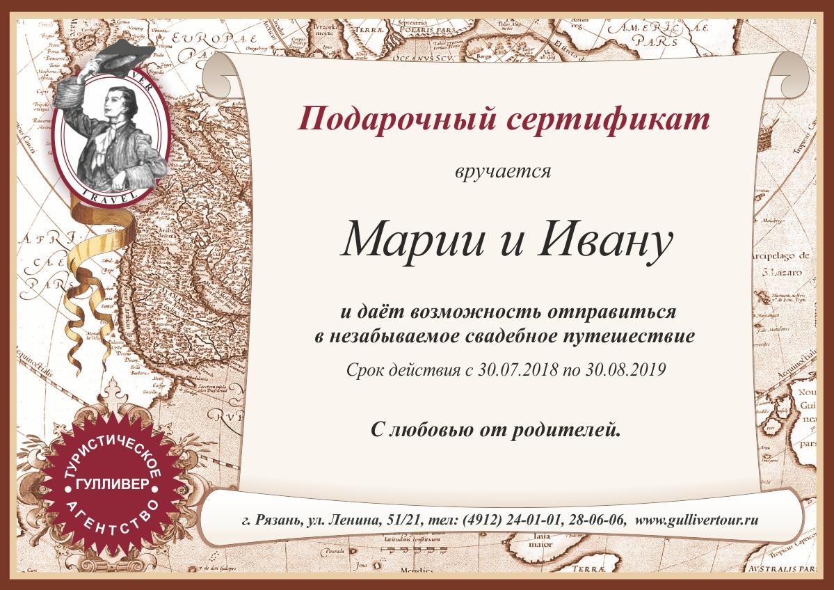 Стихи к подарку сертификат на путешествие 59